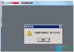 大师恢复win10系统远程提示终端服务器超出了最大允许连接的问题