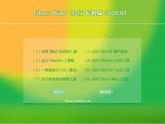 老毛桃 Win7 快速装机版32位 v2020.03