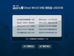 深度技术Windows10 大师装机版64位 2020.06