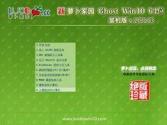 萝卜家园Ghost Win10 64位 优化装机版 2021.03