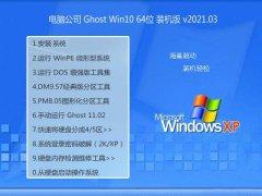 电脑公司Windows10 精致装机版64位 2021.03