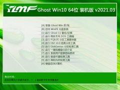 雨林木风Win10 稳定装机版 2021.03(64位)