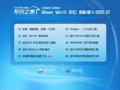 系统之家Windows10 32位 精选装机版 2020.07