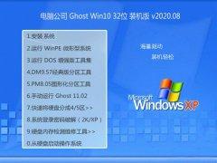电脑公司Ghost Win10 32位 绝对装机版 2020.08