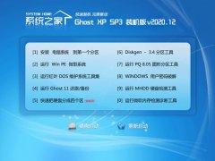 系统之家WinXP 旗舰装机版 2020.12