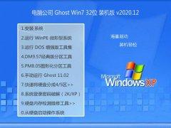 电脑公司Win7 抢先装机版32位 2020.12