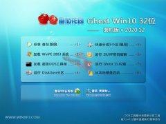番茄花园Ghost Win10 32位 经典装机版 2020.12